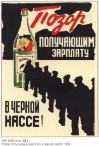 Vintage Russian poster - 'Shame to be paid in the black box office!'